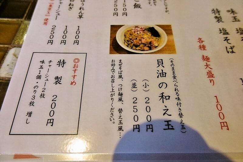 『タコノミ』メニュー5