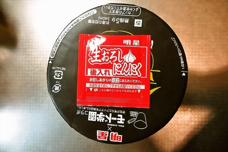 『金曜日のにんにくラーメン豚骨醤油』1