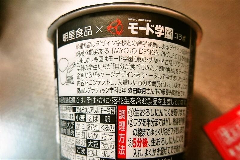 『金曜日のにんにくラーメン豚骨醤油』2
