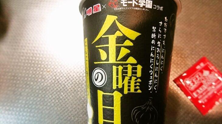 『金曜日のにんにくラーメン豚骨醤油』的カップ麺実食レビュー