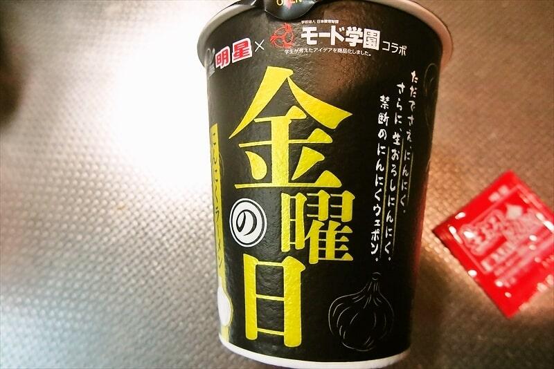 『金曜日のにんにくラーメン豚骨醤油』3