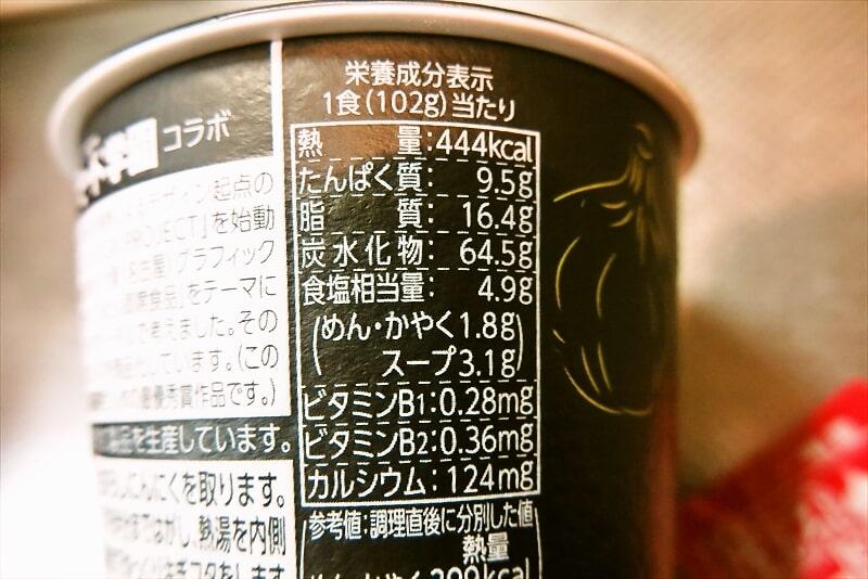『金曜日のにんにくラーメン豚骨醤油』4