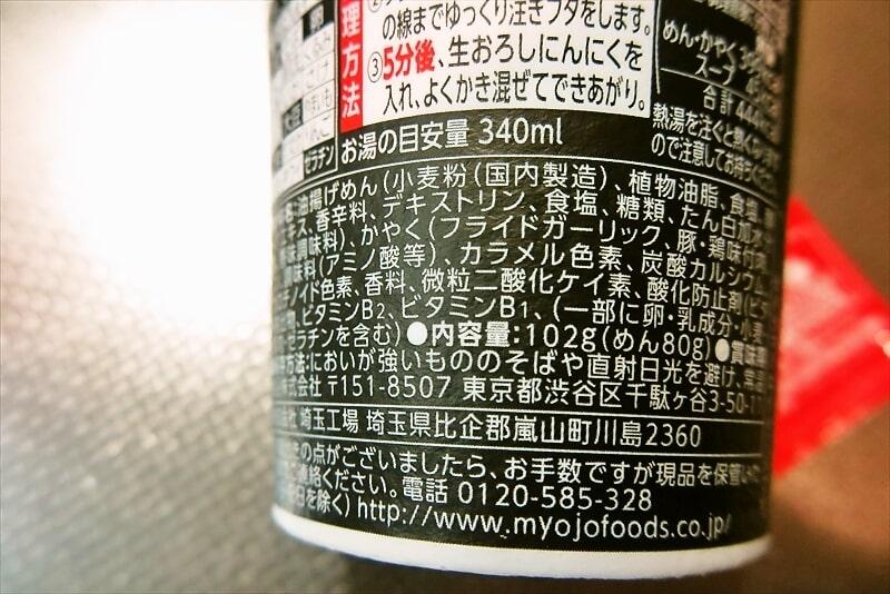 『金曜日のにんにくラーメン豚骨醤油』5