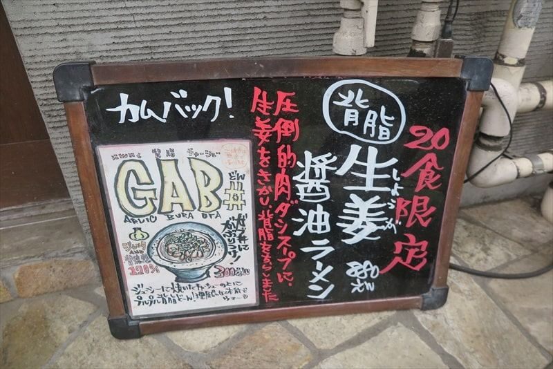 『きら星』20食限定生姜醤油ラーメン