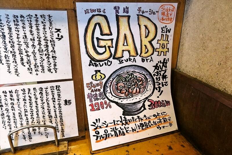 『きら星』GAB丼
