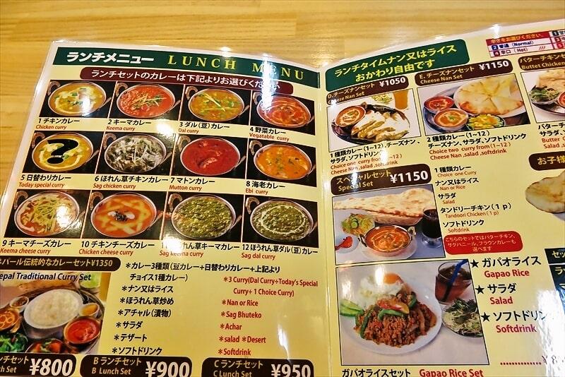『キングキッチン』相模原店メニュー1