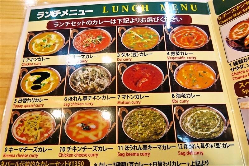 『キングキッチン』相模原店メニュー2