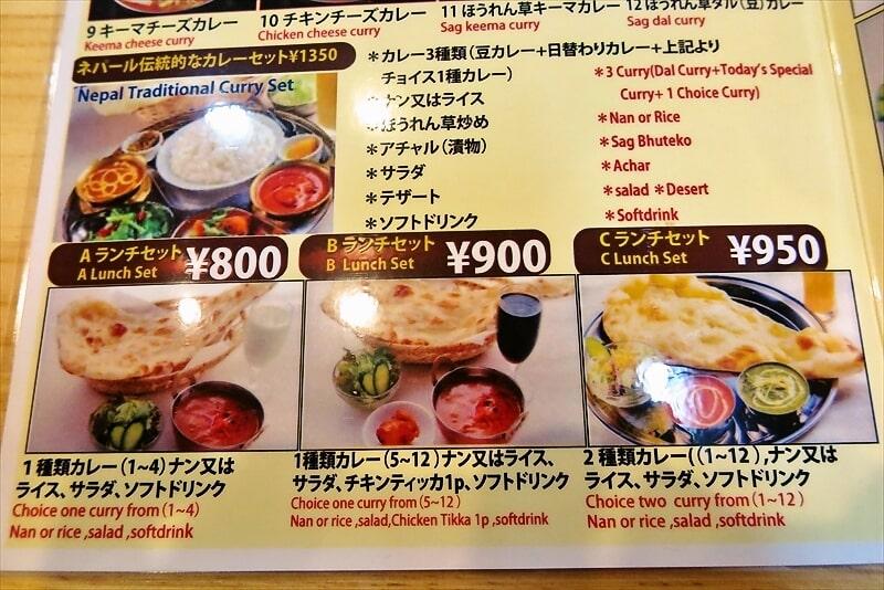 『キングキッチン』相模原店メニュー3