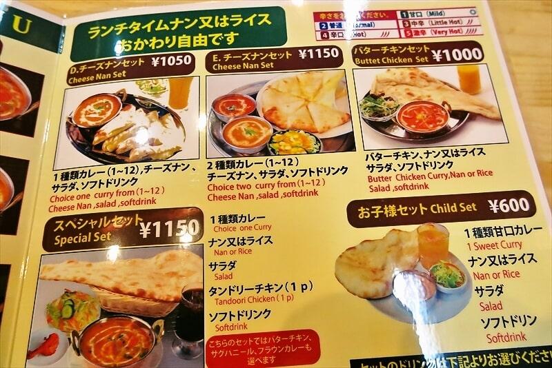 『キングキッチン』相模原店メニュー4