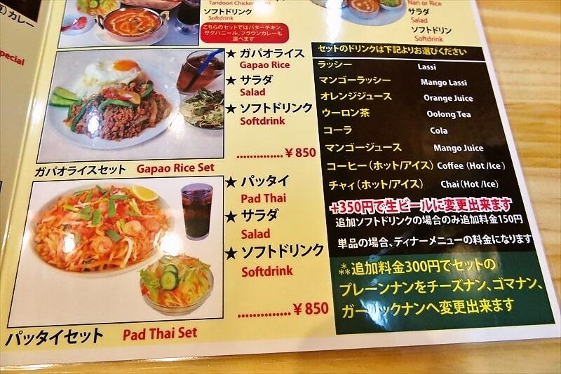 『キングキッチン』相模原店メニュー5