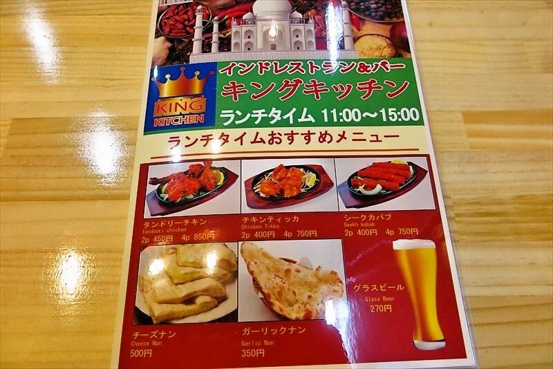 『キングキッチン』相模原店メニュー6