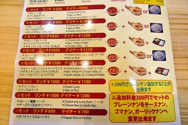 『キングキッチン』相模原店メニュー8