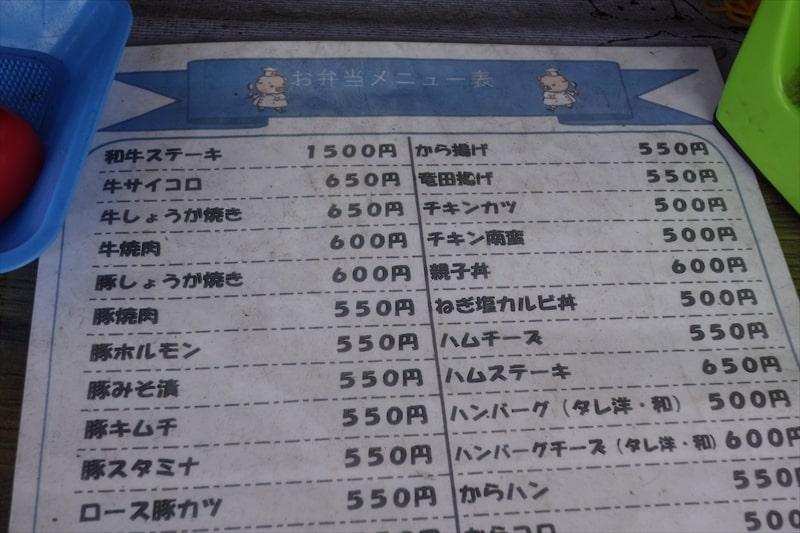 『マルフジ亭』メニュー6