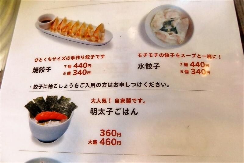 『まるきんラーメン』メニュー6