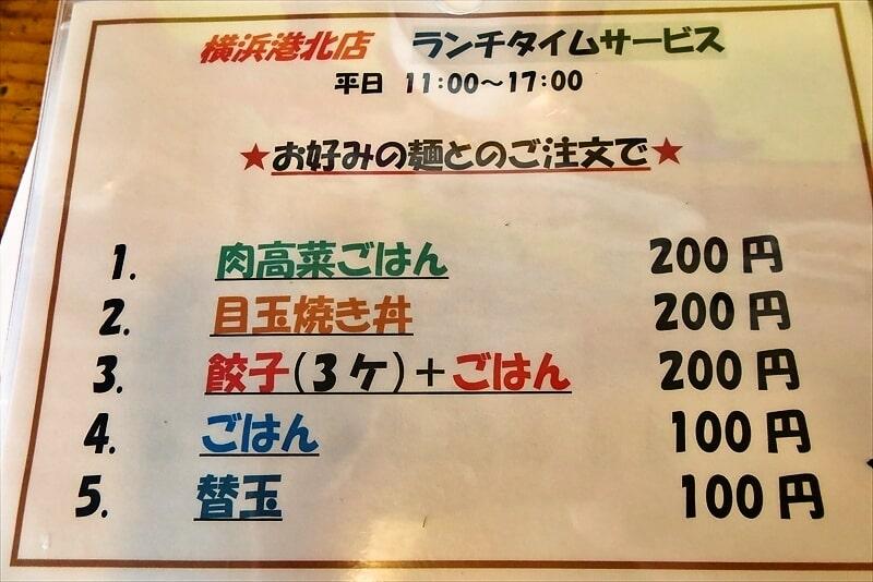 『まるきんラーメン』ランチタイムサービス