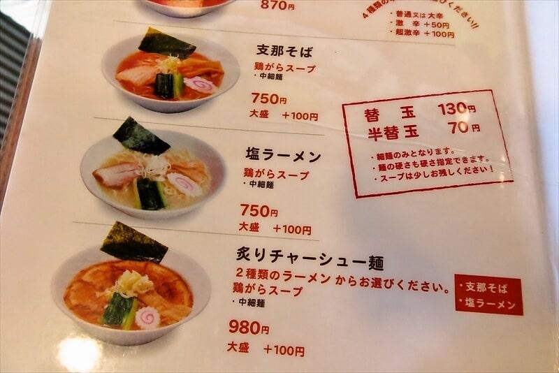 『まるきんラーメン』メニュー3