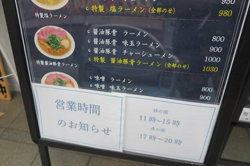 『京都ラーメン森井』メニュー2