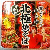 『セブンイレブン 蒙古タンメン中本 北極焼そば』的カップ麺を食す!