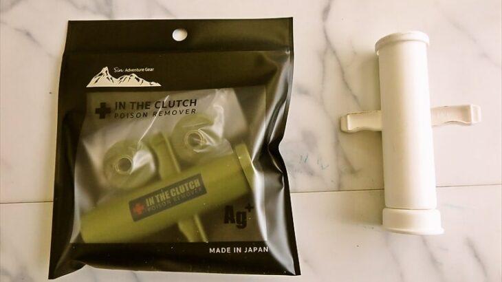 日本製の『ポイズンリムーバー』があったので買ってみた