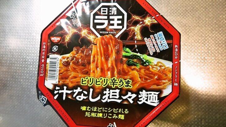『日清ラ王 ビリビリ辛うま汁なし担々麺』カップ麺実食レビュー的な!
