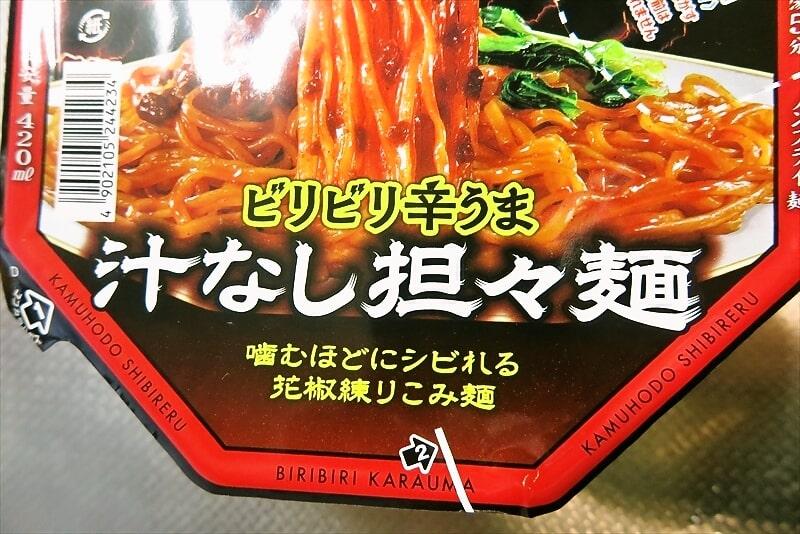 日清ラ王汁なし担々麺2