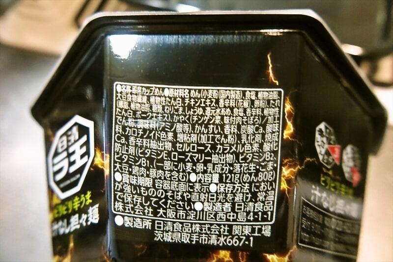日清ラ王汁なし担々麺3