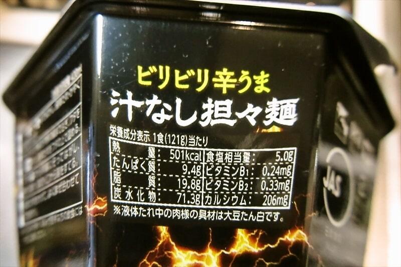 日清ラ王汁なし担々麺4