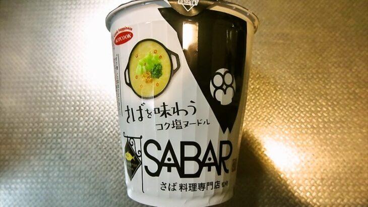 『SABAR監修 さばを味わうコク塩ヌードル』的カップ麺実食レビュー