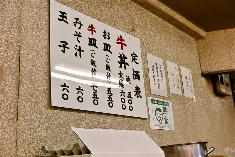 『牛丼専門サンボ』定価表