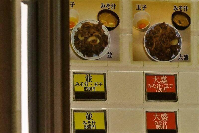 『牛丼専門サンボ』券売機4