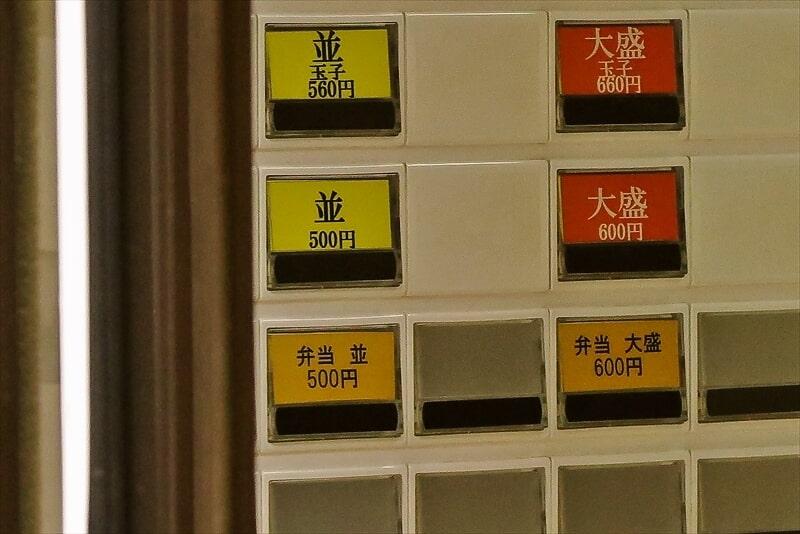 『牛丼専門サンボ』券売機2