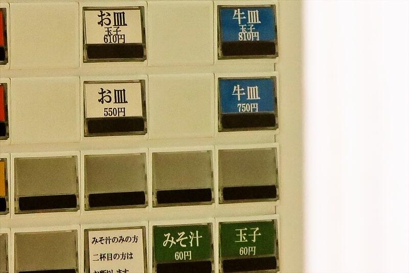 『牛丼専門サンボ』券売機1