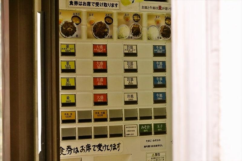 『牛丼専門サンボ』券売機