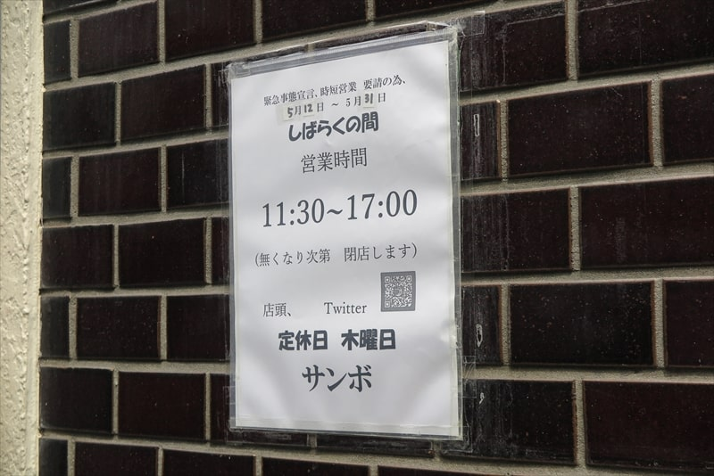 『牛丼専門サンボ』営業時間