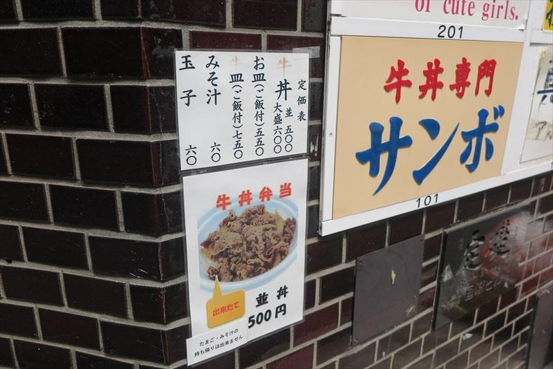 『牛丼専門サンボ』牛丼弁当