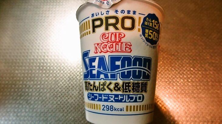 『カップヌードル シーフードヌードルプロ』実食レビュー