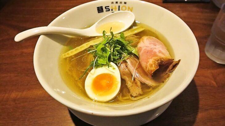 『淡麗拉麺 志おん』(SHION)塩ラーメンを食べに行ってみた@淵野辺