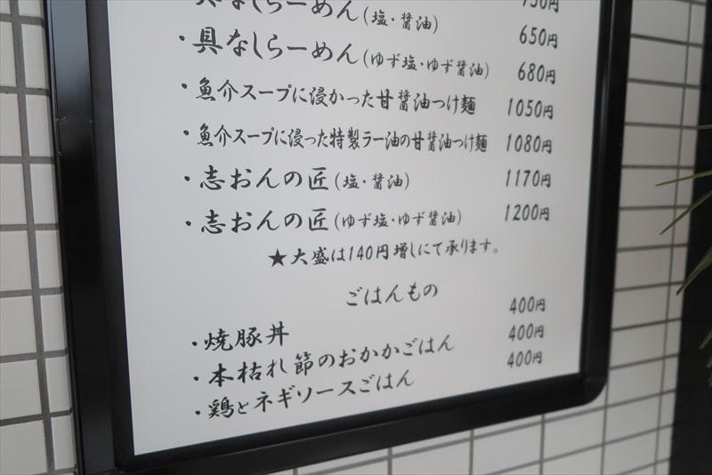 『志おん』メニュー2