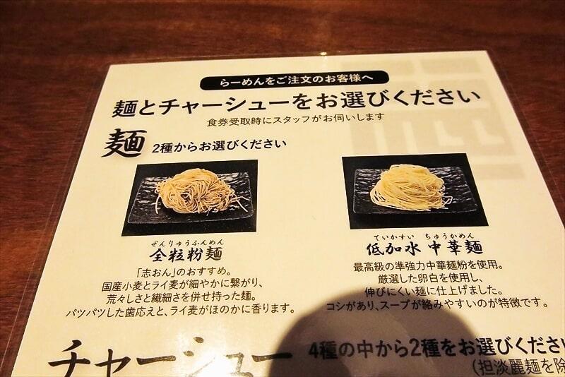『志おん』選べる麺