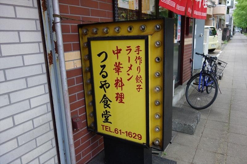『中華料理つるや食堂』看板