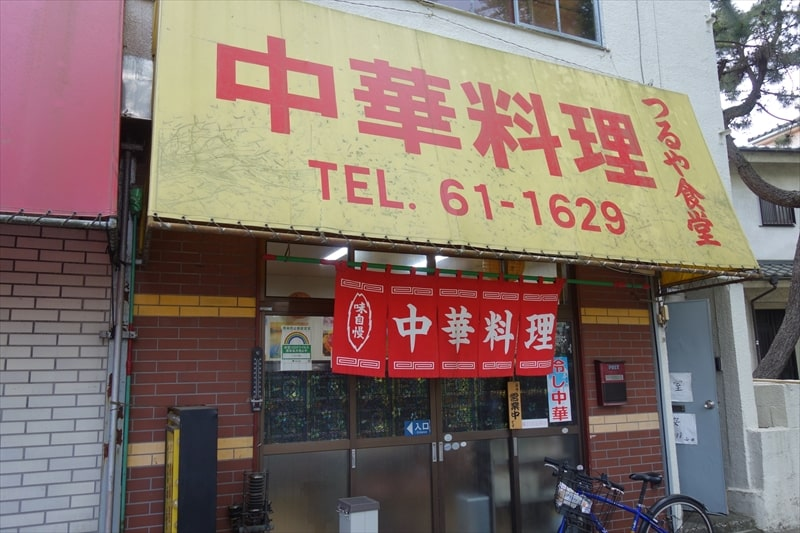 『中華料理つるや食堂』外観