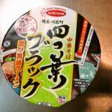 『エースコック』四つ葉ブラック濃厚醤油ラーメン的カップ麺実食レビュー