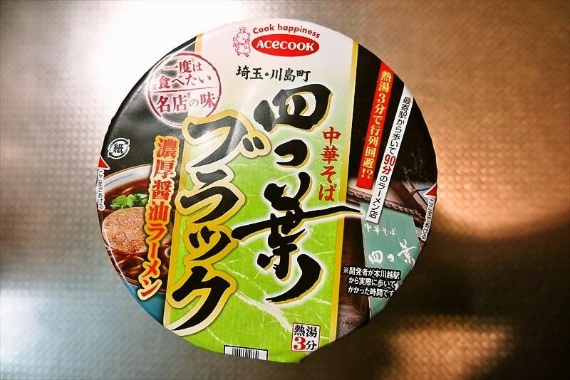 『四つ葉ブラック』濃厚醤油ラーメン1