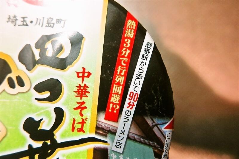 『四つ葉ブラック』濃厚醤油ラーメン2