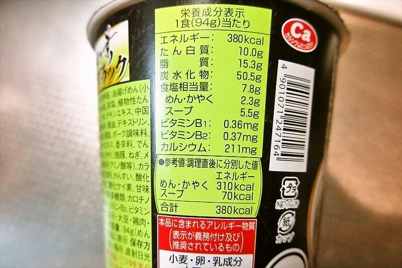 『四つ葉ブラック』濃厚醤油ラーメン3
