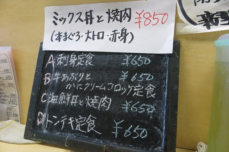 『食事処 禅』メニュー1