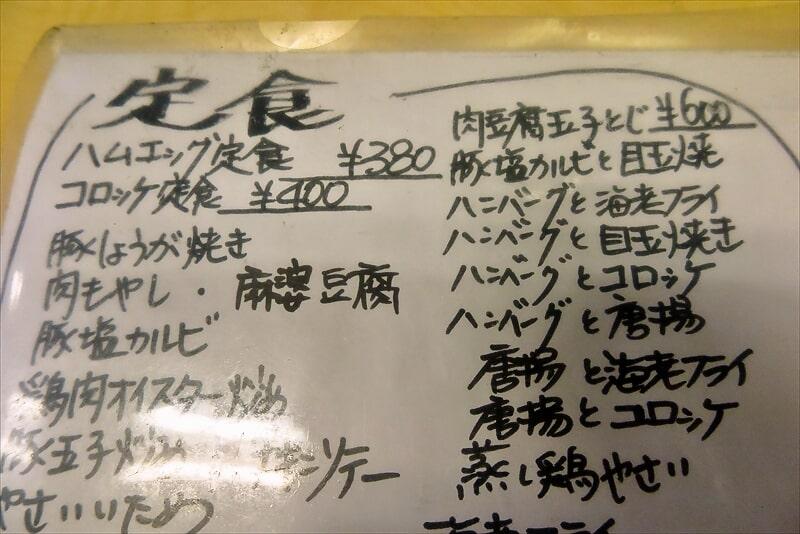 『食事処 禅』メニュー6