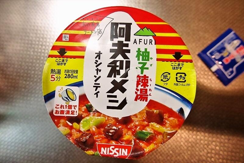 『AFURI 柚子辣湯阿夫利メシ オシャンティ』5