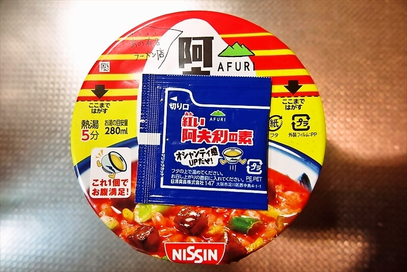 『AFURI 柚子辣湯阿夫利メシ オシャンティ』9