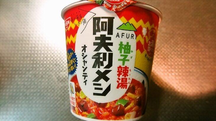『AFURI 柚子辣湯阿夫利メシ オシャンティ』実食レビュー的な!